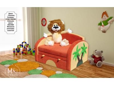 Детский диван Львенок
