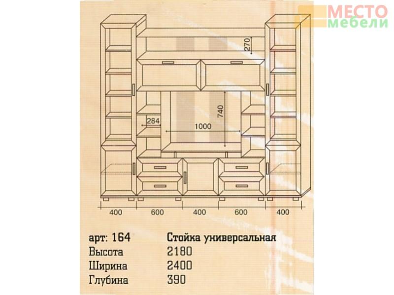 Стойка универсальная №164