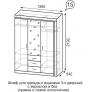 Шкаф для одежды с ящиками 3-х дверный без зеркал Люмен №15